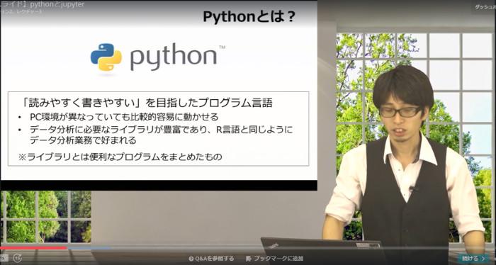 Udemy Pythonデータサイエンス入門