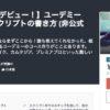 【2018年こそ講師デビュー!】ユーデミー/Udemyコース スクリプトの書き方
