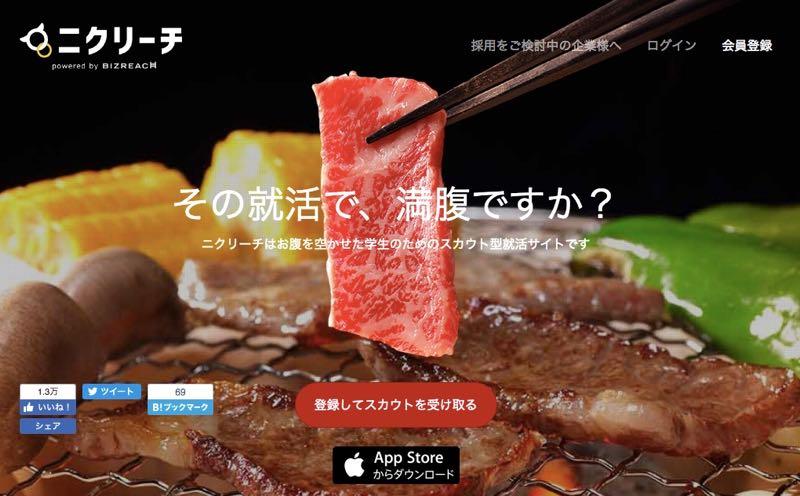 焼肉が無料で食べられる就活サイトニクリーチ
