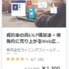 【Webマーケティング】を活用したWeb広告運用講座