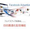 Facebook広告・分析・運用ガイド 保存版