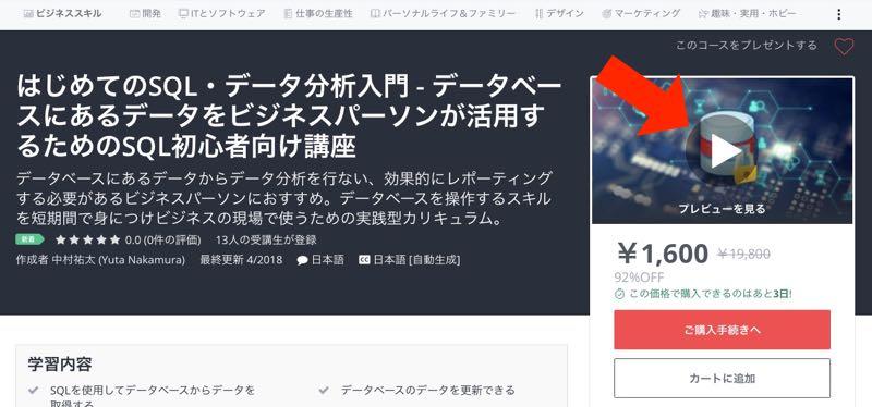 Udemy講座 日本語字幕 おかしい