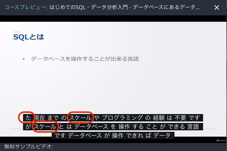 Udemy講座 日本語の字幕がおかしい