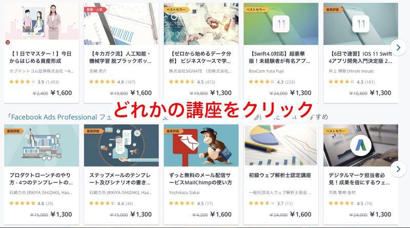 Udemy講座 日本語字幕