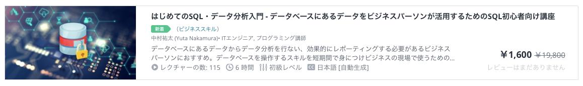 Udemy講座の日本語字幕が間違い