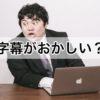 Udemy講座に日本語字幕が標準搭載!でも字幕がおかしいかもしれない?