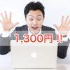Udemyの新学期スキルアップ応援キャンペーン!