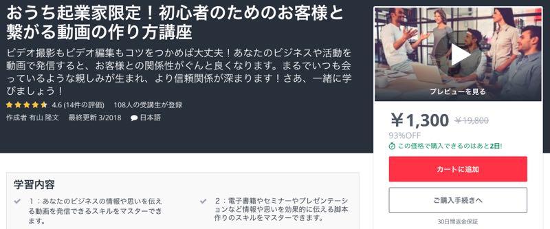 おうち起業家 初心者のためのお客とつながる動画の作り方講座 有山さん