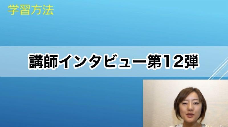 Udemy講師 上村綾子