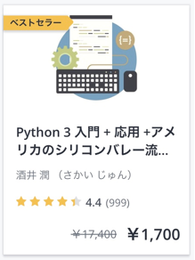 Udemy講師 酒井さん プログラミング Python