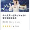 株式初心者のための株式投資に必要なスキルの学習手順を学ぶ講座