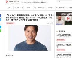 Udemy講師 酒井さん サッカー プログラミング 株式投資