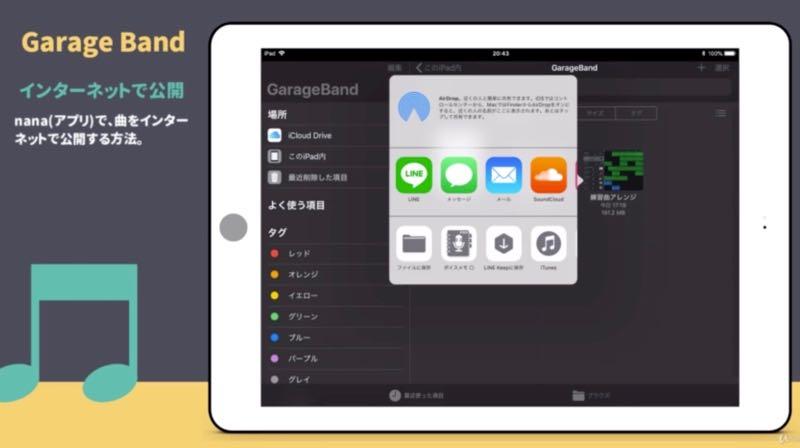 GarageBandの使い方 あなたもiPhoneで作曲