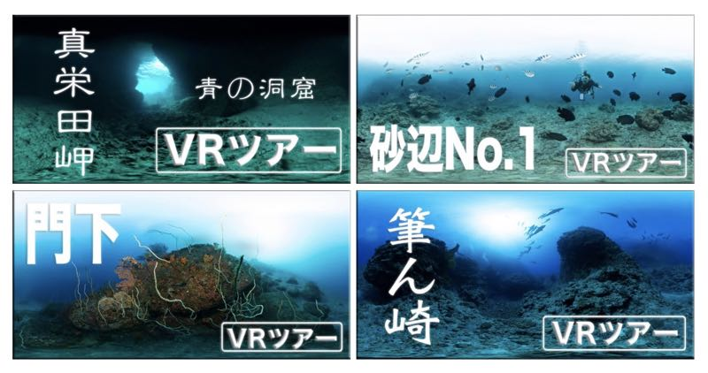 Udemy講師 及川均 360VR 水中カメラ