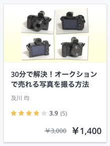 UdemyUdemy講師 及川さん カメラ 360VR 水中カメラ