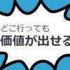 マスカワさんの【アドバンスド 箇条書き(ブレットポイント)テクニック講座】