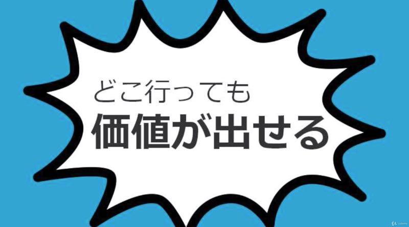 マスカワ 箇条書き Udemy ロジカルシンキング