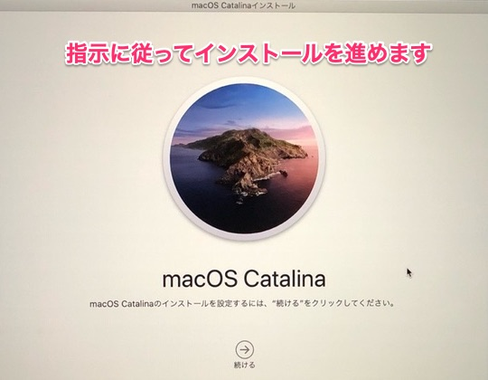 Catalina クリーンインストール MacBookPro
