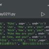 【Python】print出力の基本