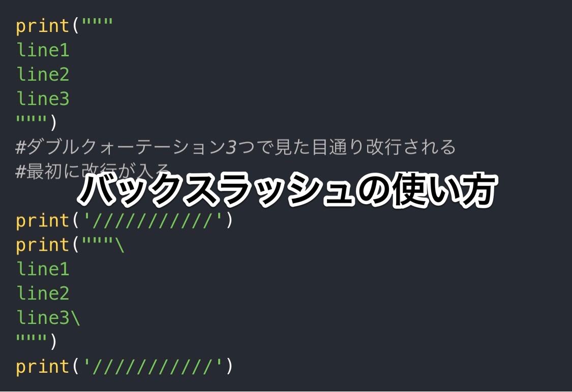 Python print 文字列 バックスラッシュ