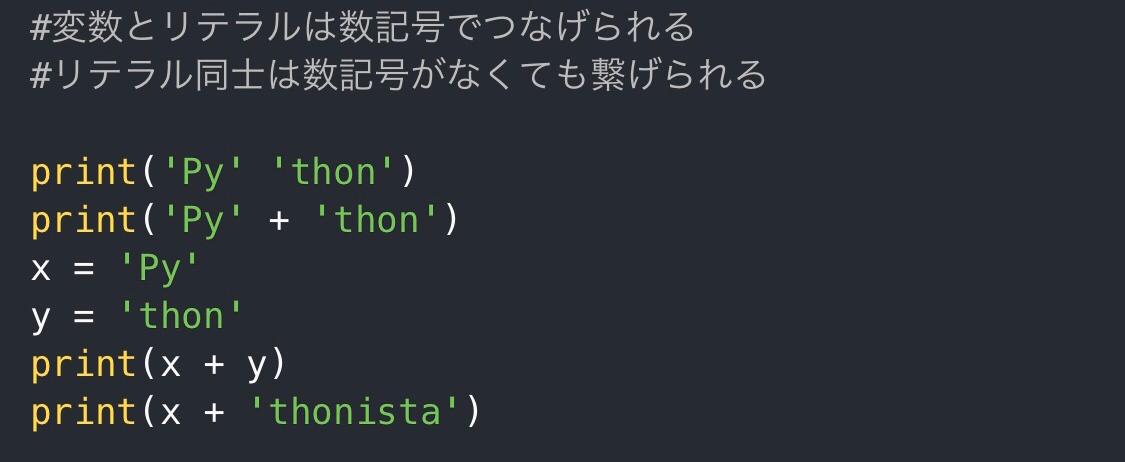 Python print 文字列 リテラル 変数
