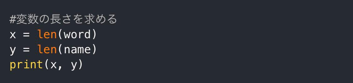 Python Pisonista スライス length