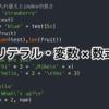 【Python】リテラルや変数と数式を組み合わせる