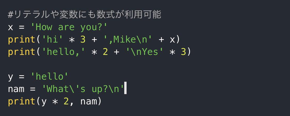 Python リテラル 変数 数式 組み合わせる