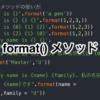 【Python】formatメソッドの使い方