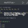 【Python】リスト型データとスライスの考え方
