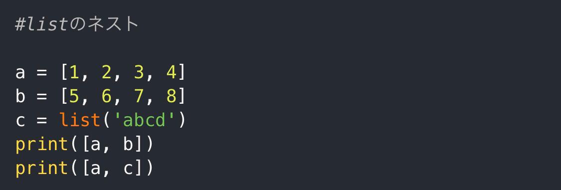 Python リスト型データ List Nest