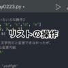 【Python】リストの値の変更