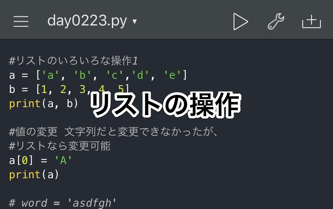 Python リスト型データ 値の変更