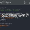 【Python】文字列のメソッドあれこれ