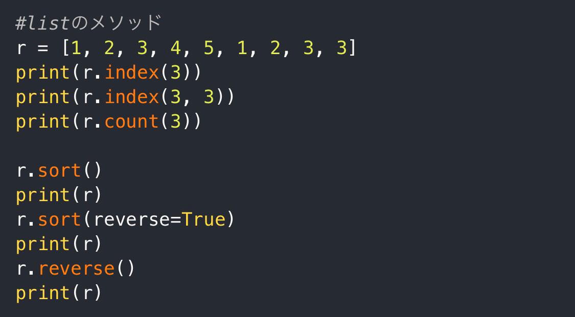 リスト メソッド Python
