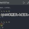 【Python】リストのコピー(値渡しと参照渡し)