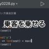 【Python】リストを使った具体的イメージ