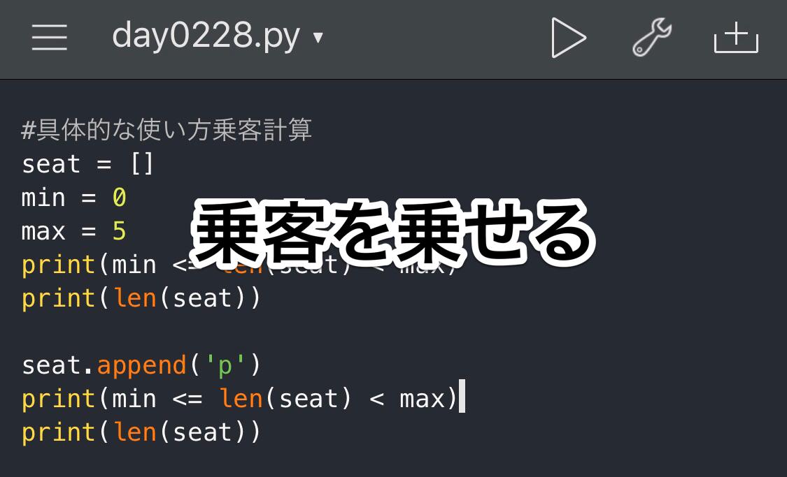 リストの具体的な使い方 Python