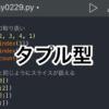 【Python】タプル型の基本