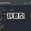 【Python】辞書型データの基本