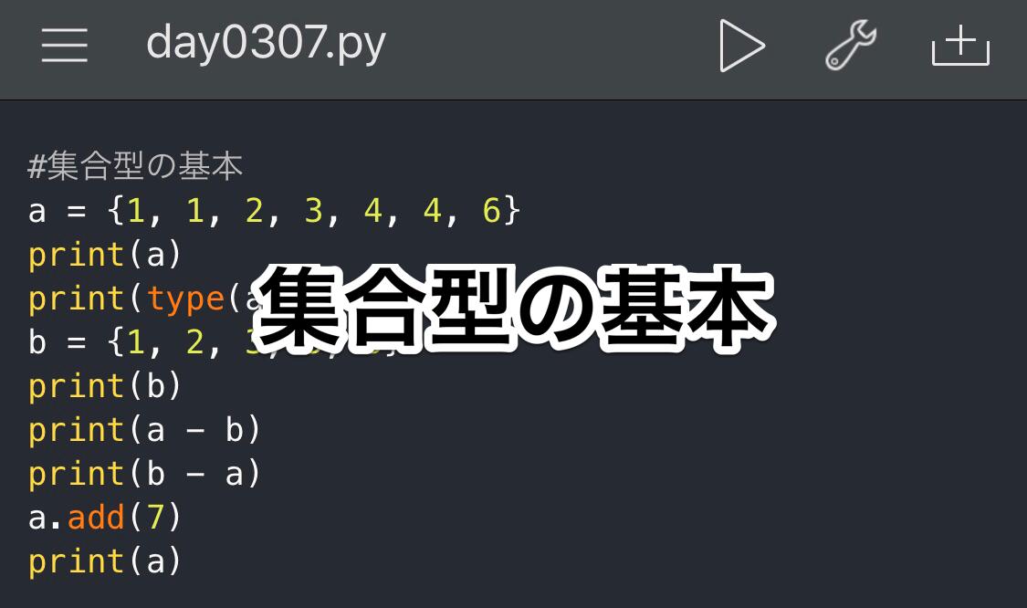 Python 集合型の基本