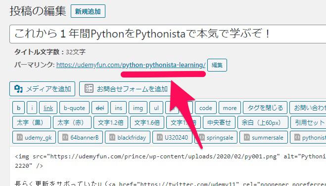WordPress パーマリンクの変更