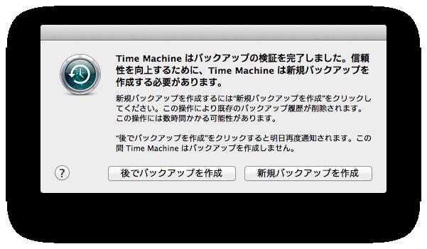 TimeMachine バックアップトラブル