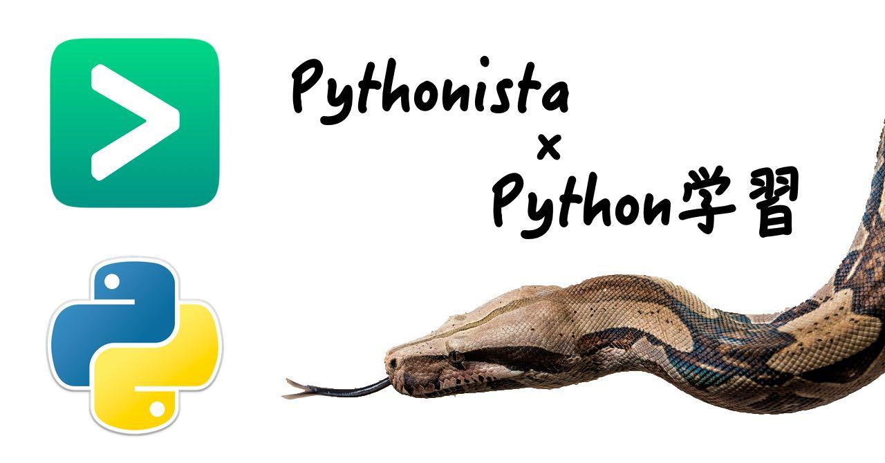PythonistaでPython学習
