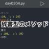 【Python】辞書型の基本的なメソッド