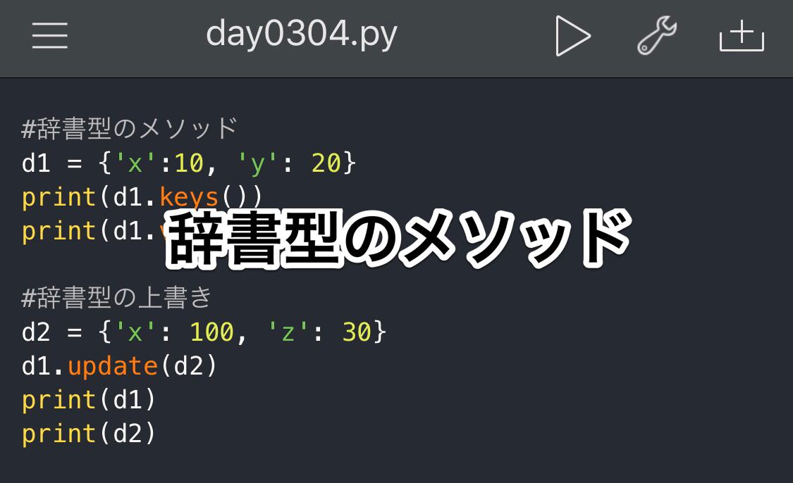 Python 辞書型のメソッド