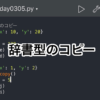 【Python】辞書型のコピーは参照渡し