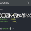 【Python】辞書型の使いどころ