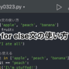 【Python】for else文の使い方