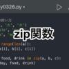 【Python】zip関数の使い方